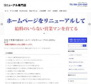 ホームページリニューアル専門店8sys.jp